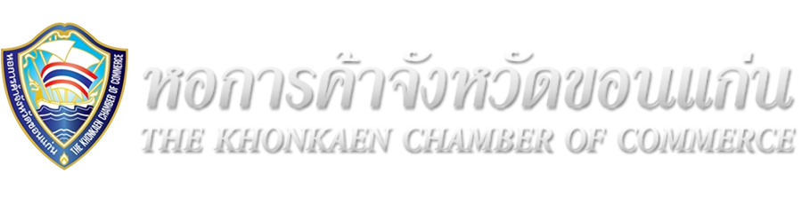 หอการค้าจังหวัดขอนแก่น The Khon Kaen Chamber of Commerce
